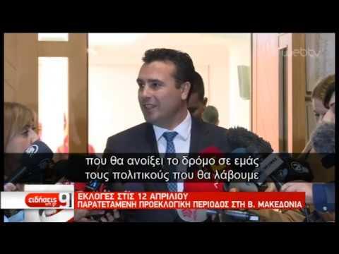 Σε παρατεταμένη προεκλογική περίοδο μπαίνει η Βόρεια Μακεδονία | 21/10/2019 | ΕΡΤ
