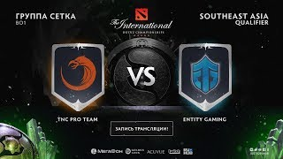 TNC Pro Team vs Entity Gaming, The International SEA QL [4ce, Lex]