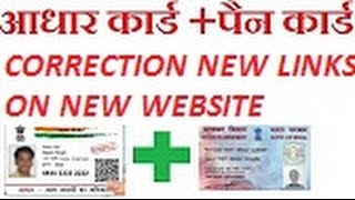 How to aadhar card online address change in hindi link your PAN Card  E-filing.com.