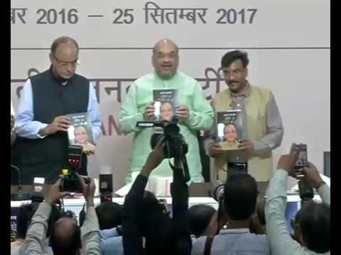 "Shri Amit Shah releases a book titled ""Andhere Se Ujale Ki Aur"" authored by Shri Arun Jaitley"