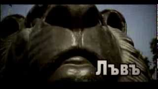STARTERAs feat Aztec и Raaaw - Три лъва