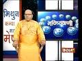 Bhavishyavani: Daily Horoscopes | 2nd August, 2017 - India TV - Video