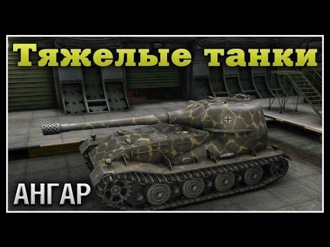Мой Ангар - Тяжелые танки