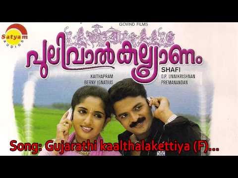 Video Gujarathi kaalthalakettiya (F) - Pulivaalkalyanam download in MP3, 3GP, MP4, WEBM, AVI, FLV January 2017