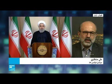 العرب اليوم - شاهد: رد إيران على شروط بومبيو بشأن الاتفاق النووي
