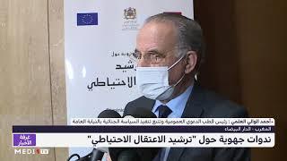 المغرب .. ندوات جهوية حول ترشيد الاعتقال الاحتياطي