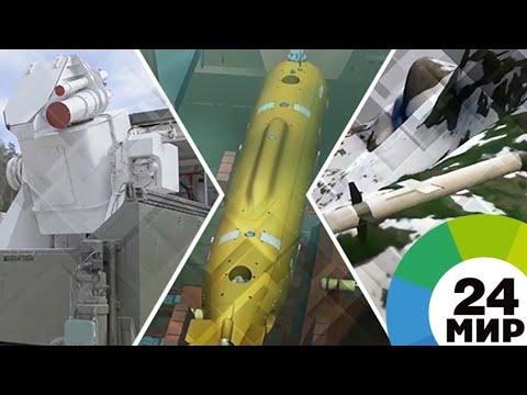Название показанной Путиным ракеты можно предложить на сайте Минобороны - МИР 24 - DomaVideo.Ru