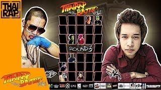 TORDED ปะทะ YK รอบRound3 [Thai Rap Audio Battle V.1]