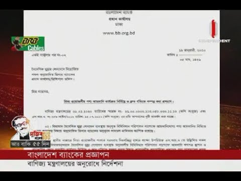 BB issues notification on commerce ministry's request (21-01-2020) Courtesy: Independent TV