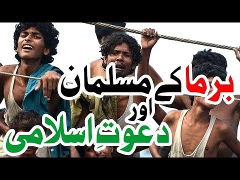 Video Burma ky Musalman Aur Dawateislami download in MP3, 3GP, MP4, WEBM, AVI, FLV January 2017