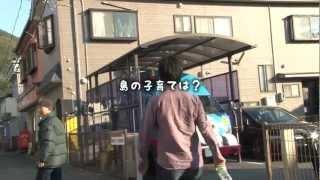 周防大島町定住促進協議会「お試し暮らしツアー」PV