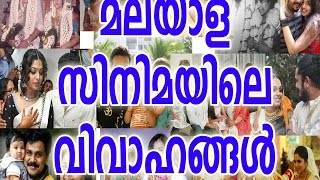 Video മലയാള സിനിമയിലെ വിവാഹങ്ങൾ | Marriage of Malayalam Stars MP3, 3GP, MP4, WEBM, AVI, FLV Mei 2018