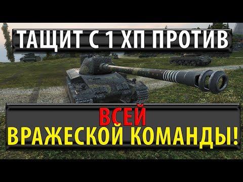 ТАЩИТ С 1 ХП, ПРОТИВ ВСЕЙ ВРАЖЕСКОЙ КОМАНДЫ!!! НЕВЕРОЯТНО! World of Tanks