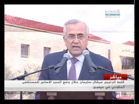 كلمة الرئيس سليمان في احتفال مستشفى حبيل الحكومي