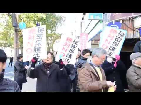 神戸・三宮で特定秘密保護法反対デモ