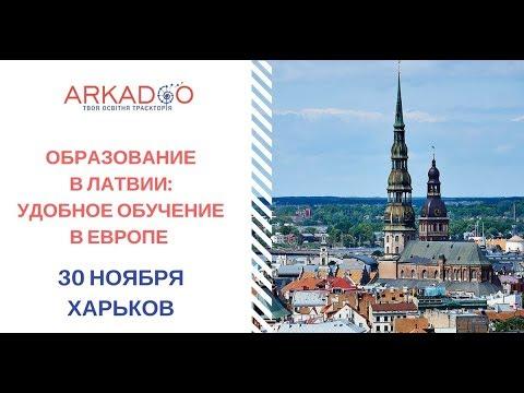 Образование в Латвии: удобное обучение в Европе (видео)