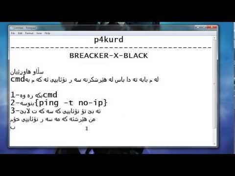 attack NO-IP with CMD (видео)