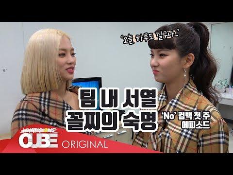 CLC(씨엘씨) - 칯트키 #52 ('No' 첫방 비하인드 PART 1) - Thời lượng: 13 phút.