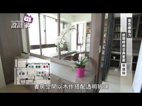 Designers - Episode 85 Part 4 - Blue Healing Reliefs Fashion Classical Home (Under) Tianching Space Design-Tsai Fu Han