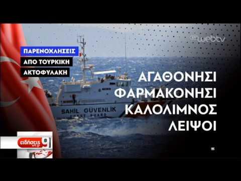 Η «μάχη της τσιπούρας» στο ανατολικό Αιγαίο | 19/12/2019 | ΕΡΤ