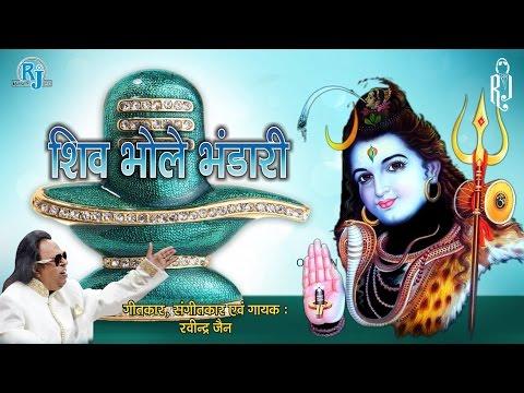 Video Shiv Bhole Bhandari Song | By Ravindra Jain download in MP3, 3GP, MP4, WEBM, AVI, FLV January 2017
