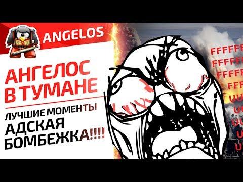 АНГЕЛОС В ТУМАНЕ.  ЛУЧШИЕ МОМЕНТЫ, АДСКАЯ БОМБЕЖКА!!!!