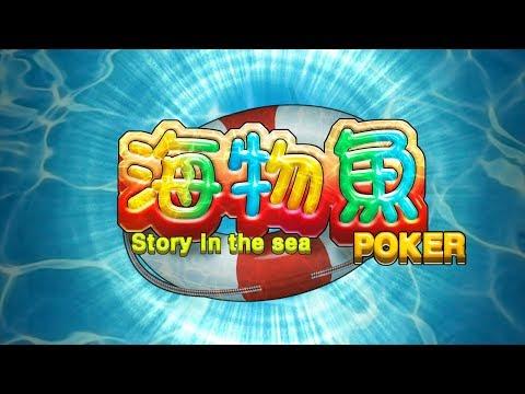 해물어포커(海物魚)