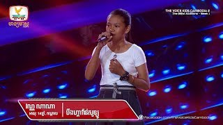 វណ្ណ ណាណា - បឹងហ្គាវ៉ាន់សូឡូ (Blind Audition Week 1 | The Voice Kids Cambodia Season 2)