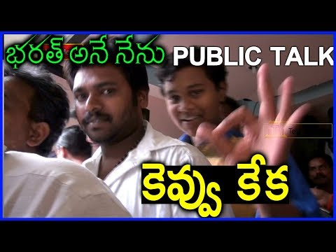 Bharat Ane Nenu Movie Genuine Public Talk Review - Public Response   Fans Reaction Movie Review & Ratings  out Of 5.0