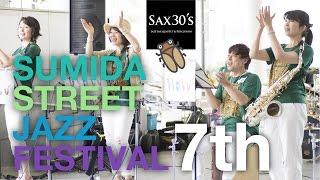 すみだストリートジャズフェスティバル 7th 蝉がうるさくてごめんね!