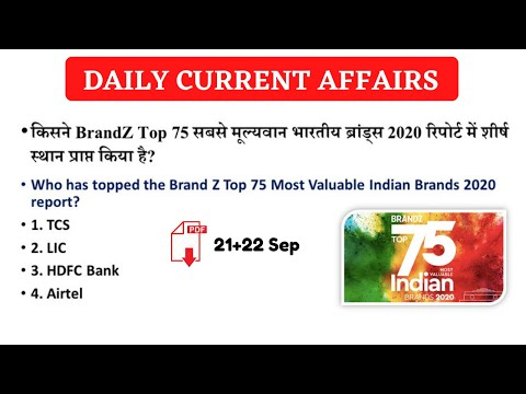 DAILY CURRENT AFFAIRS IN HINDI - #23th SEPTEMBER