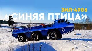«ZIL-4906 Синяя птица»