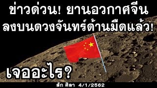 ข่าวด่วน/ยานอวกาศจีน ลงบนดวงจันทร์ด้านมืดแล้ว เจออะไร?/ข่าวล่าสุดวันนี้4/1/62