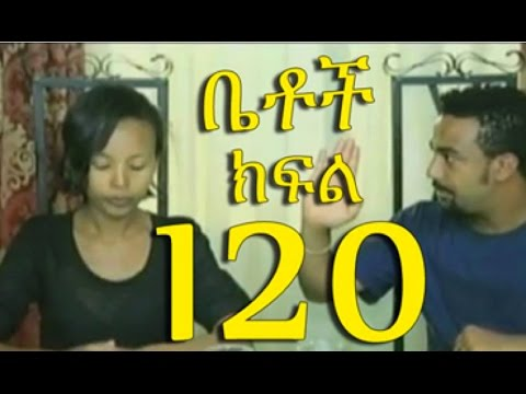 BETOCH - Part 120 - Ethiopian commedy on KEFET.COM