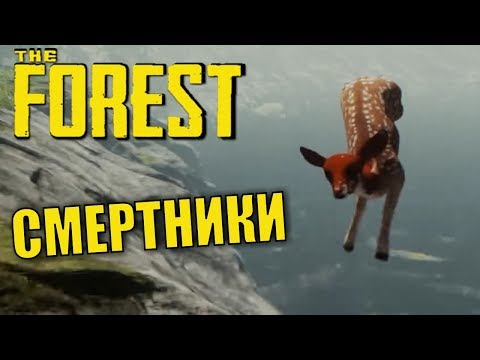 The Forest. #3. Алекс, Брейн, Дядя Женя и ещё я. (видео)