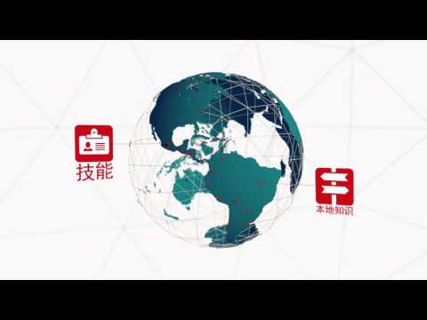 TMF Group: Global reach, local knowledge  (Language: Chinese)