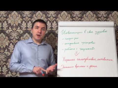 Евгений Грин — Инвестиции в свое здоровье
