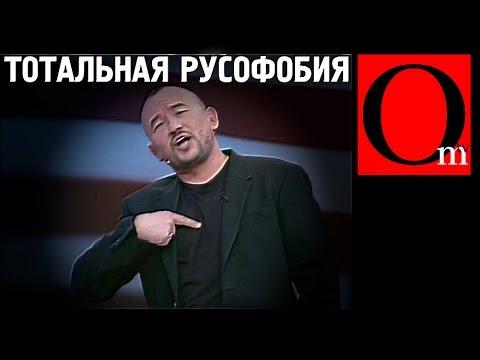 , title : 'Тотальная русофобия'