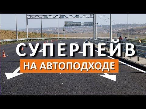 Крымский мост(22.09.2018). СУПЕРПЕЙВ на автоподходе. АО ВАД - DomaVideo.Ru