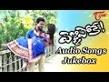 Vellipokey | Audio Songs Jukebox | An Independent Film | By Vineeth Namindla