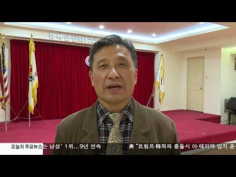 한인회 악성 세입자 퇴거 승소 12.28.16 KBS America News