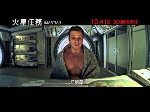 《火星任務》香港首回預告