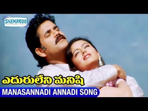 Video Eduruleni Manishi Video Songs | Manasannadi Annadi Song | Nagarjuna | Soundarya | Shemaroo Telugu download in MP3, 3GP, MP4, WEBM, AVI, FLV January 2017