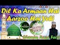 Dil Ka Arman Hai Aarzoo Hai Yahi Naat With Lyrics By Shamim Faizi 2016 New Naat ShaneNabi.In