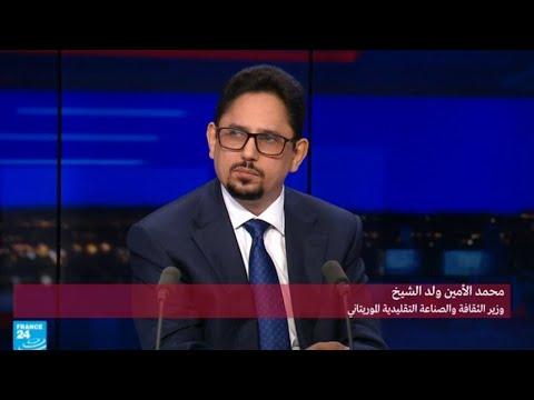 العرب اليوم - وزير الثقافة الموريتاني محمد الأمين يرد على منتقدي السلطة
