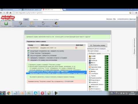 Бесплатный сервис виртуальных номеров для приема смс