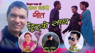 Chhutyo Satha - Ram G Khand & Ratna Baral