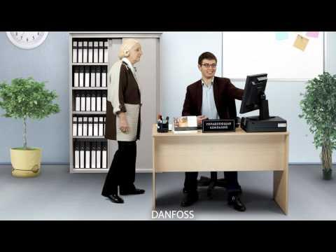 Фильм о системе индивидуального учета тепла Danfoss