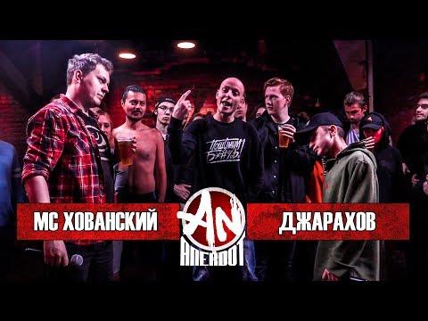 ANEKDOT BATTLE BPM: МС Хованский VS Эльдар Джарахов (видео)