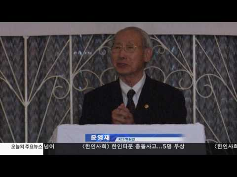 뉴욕한인봉사센터 새 건물 매입 완료  2.21.17 KBS America News